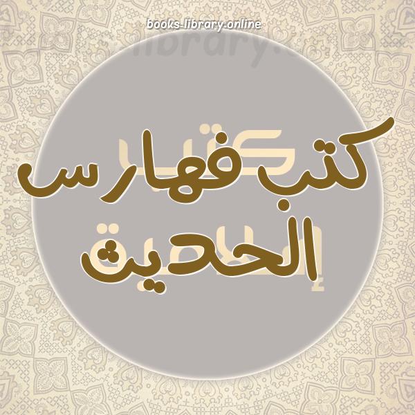 ❞ 📚 كتب  فهارس الحديث   🏛 مكتبة كتب إسلامية ❝