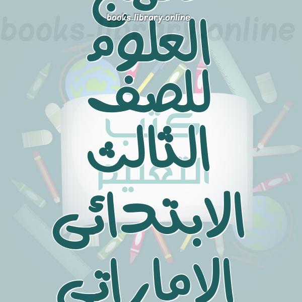 ❞ 📚 كتب منهج العلوم للصف الثالث الابتدائى الاماراتى   🏛 مكتبة المناهج التعليمية و الكتب الدراسية ❝