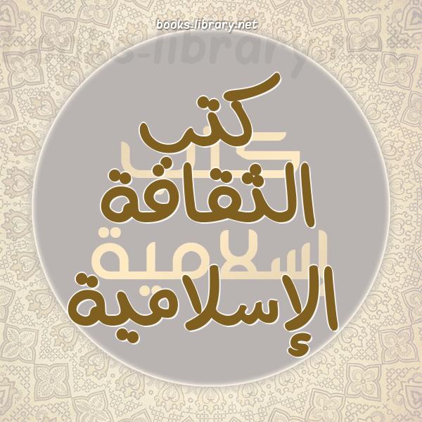 ❞ 📚 كتب  الثقافة الإسلامية   🏛 مكتبة كتب إسلامية ❝