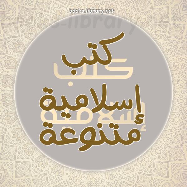 ❞ 📚 كتب  إسلامية متنوعة | 🏛 مكتبة كتب إسلامية ❝