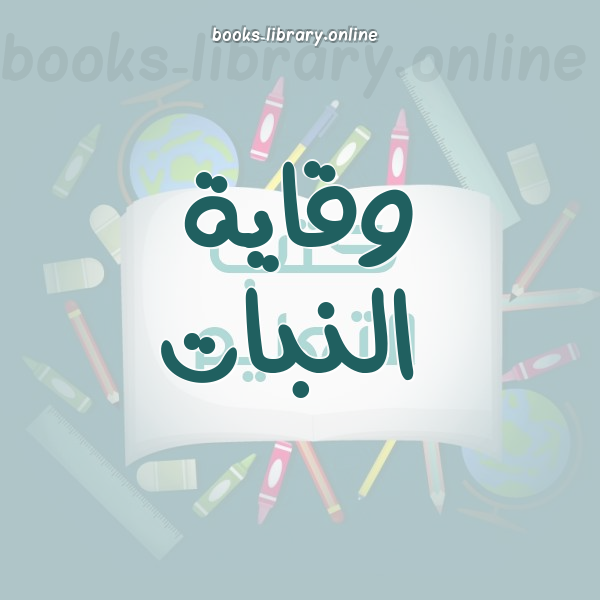 ❞ 📚 كتب وقاية النبات | 🏛 مكتبة الكتب التعليمية ❝