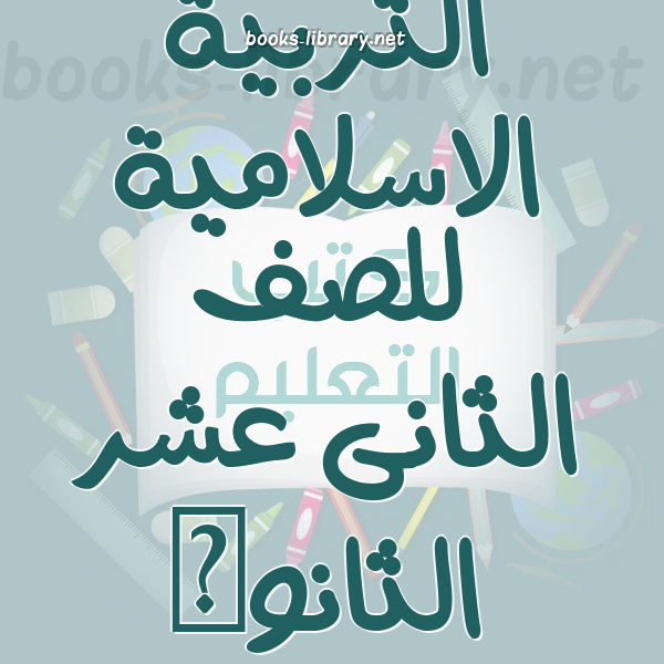 ❞ 📚 كتب منهج التربية الاسلامية للصف الثانى عشر الثانوى الاماراتى   🏛 مكتبة المناهج التعليمية و الكتب الدراسية ❝