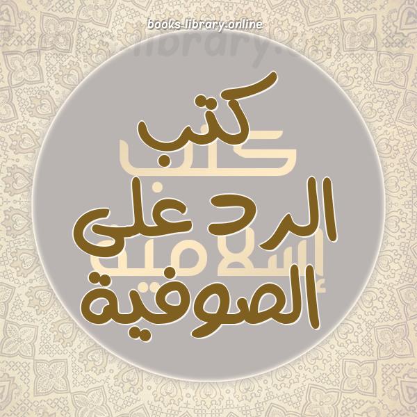 ❞ 📚 كتب  الرد على الصوفية   🏛 مكتبة كتب إسلامية ❝