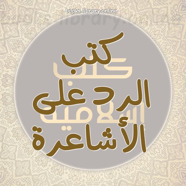 ❞ 📚 كتب  الرد على الأشاعرة | 🏛 مكتبة كتب إسلامية ❝