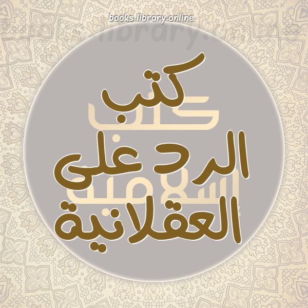 ❞ 📚 كتب  الرد على العقلانية | 🏛 مكتبة كتب إسلامية ❝
