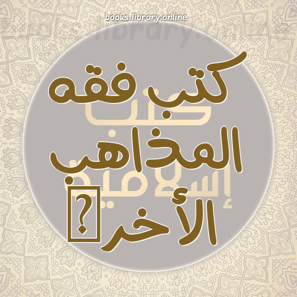 ❞ 📚 كتب  فقه المذاهب الأخرى | 🏛 مكتبة كتب إسلامية ❝