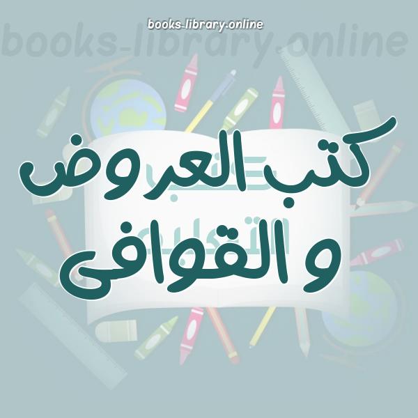 ❞ 📚 كتب  العروض و القوافى | 🏛 مكتبة الكتب التعليمية ❝