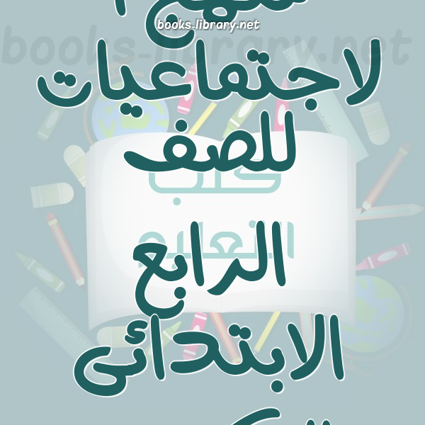 ❞ 📚 كتب منهج الاجتماعيات للصف الرابع الابتدائى الكويتى   🏛 مكتبة المناهج التعليمية و الكتب الدراسية ❝