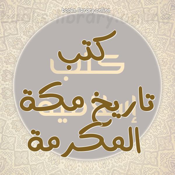 ❞ 📚 كتب  تاريخ مكة المكرمة | 🏛 مكتبة كتب إسلامية ❝