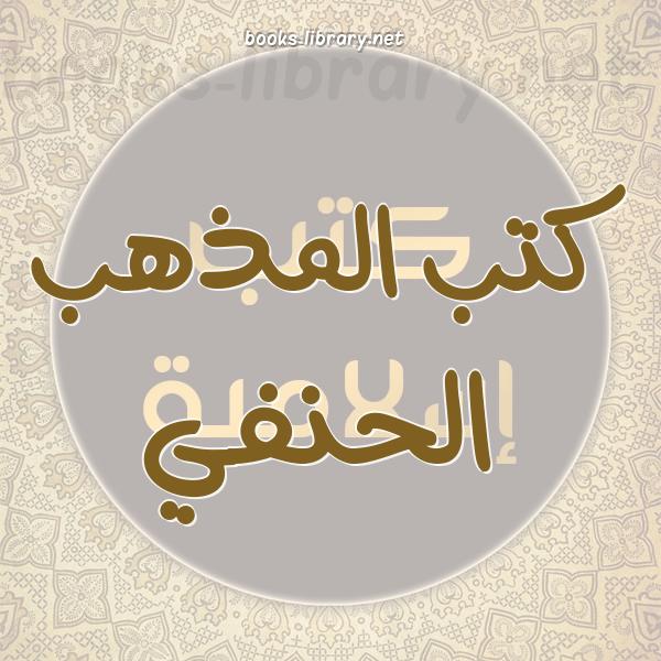 ❞ 📚 كتب  المذهب الحنفي | 🏛 مكتبة كتب إسلامية ❝