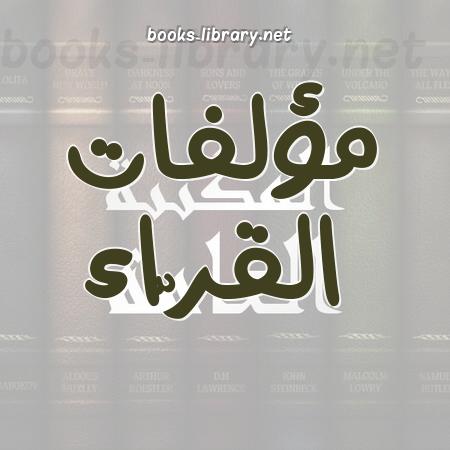 ❞ 📚 كتب مؤلفات القرّاء | 🏛 مكتبة الكتب و الموسوعات العامة ❝