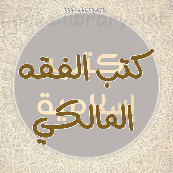 ❞ 📚 كتب  الفقه المالكي   🏛 مكتبة كتب إسلامية ❝