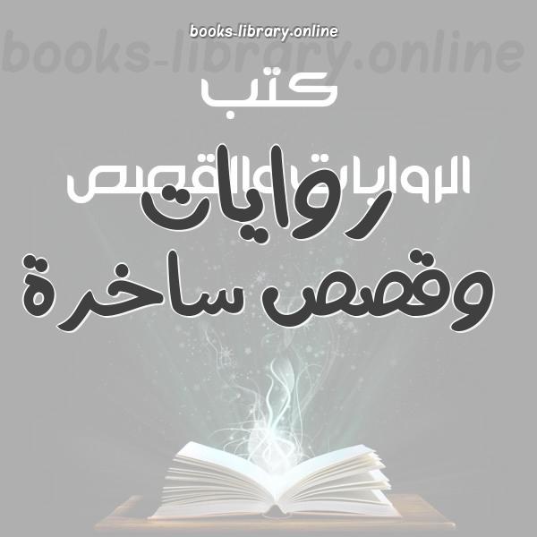 ❞ 📚 كتب روايات وقصص ساخرة | 🏛 مكتبة القصص و الروايات و المجلات ❝