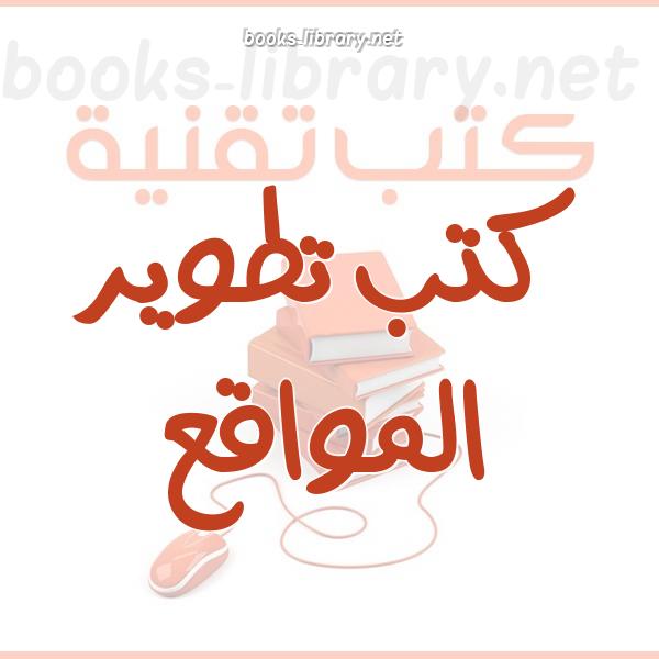 ❞ كتاب SEO ❝