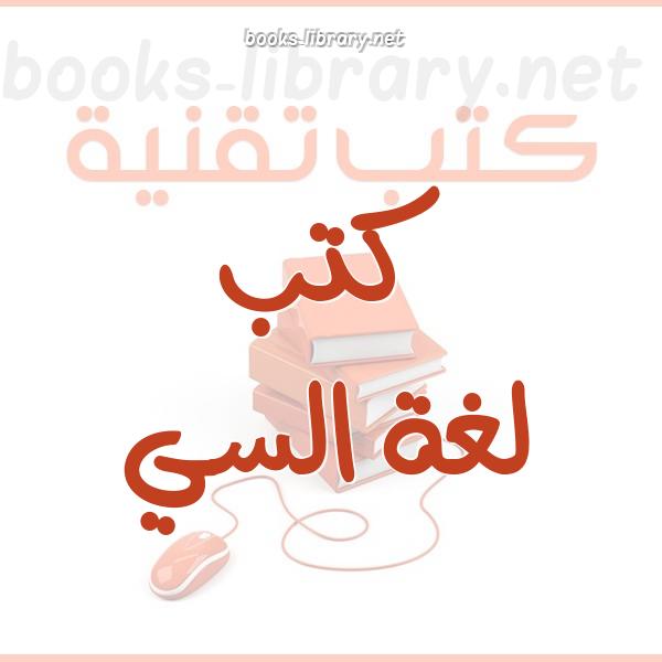 ❞ 📚 كتب  لغة السي  | 🏛 مكتبة كتب تقنية ❝
