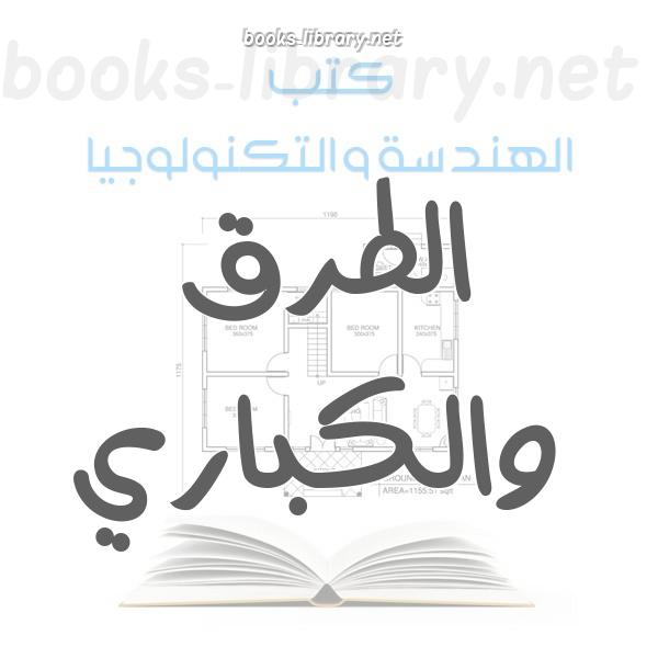 ❞ 📚 كتب الطرق والكباري   🏛 مكتبة كتب الهندسة و التكنولوجيا ❝