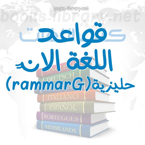 ❞ 📚 كتب قواعد اللغة الانجليزية(Grammar)   🏛 مكتبة كتب تعلم اللغات ❝