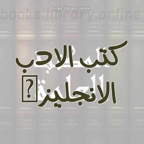 ❞ 📚 كتب  الادب الانجليزى | 🏛 مكتبة الكتب و الموسوعات العامة ❝