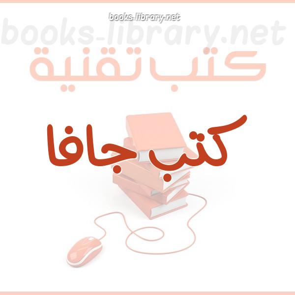 ❞ 📚 كتب  جافا  | 🏛 مكتبة كتب تقنية ❝