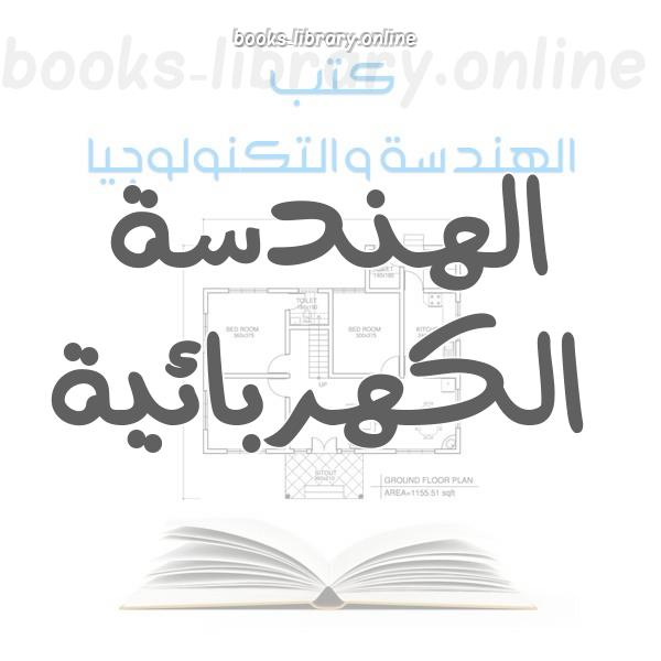 ❞ 📚 أفضل كتب الهندسة الكهربائية | 🏛 مكتبة كتب الهندسة و التكنولوجيا ❝