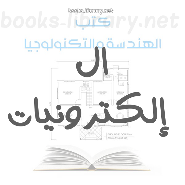 ❞ 📚 كتب  الإلكترونيات | 🏛 مكتبة كتب تقنية ❝