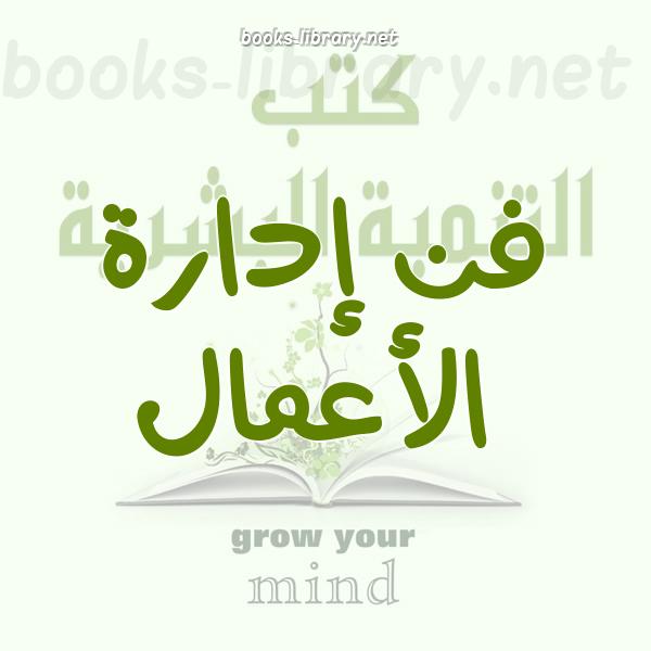 ❞ كتاب مبادئ أدارة الاعمال pdf  ❝