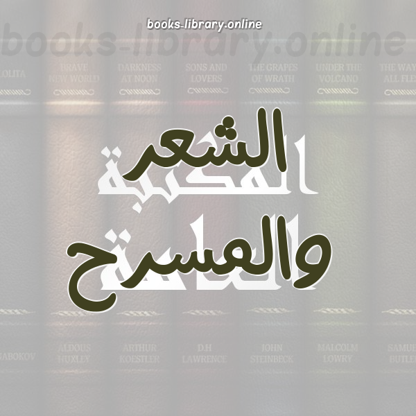 ❞ 📚 كتب الشعر والمسرح | 🏛 مكتبة الكتب و الموسوعات العامة ❝