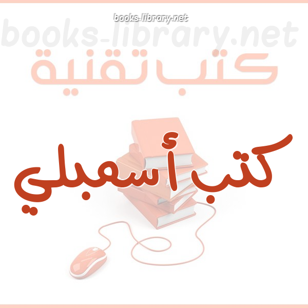 ❞ 📚 كتب  لغة التجميع أسمبلي    🏛 مكتبة كتب تقنية ❝