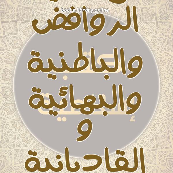 ❞ 📚 كتب الرد على الشيعة الروافض والباطنية والبهائية والقاديانية وفرقهم.. | 🏛 مكتبة كتب إسلامية ❝