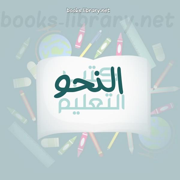 ❞ 📚 أفضل كتب النحو  | 🏛 مكتبة الكتب التعليمية ❝