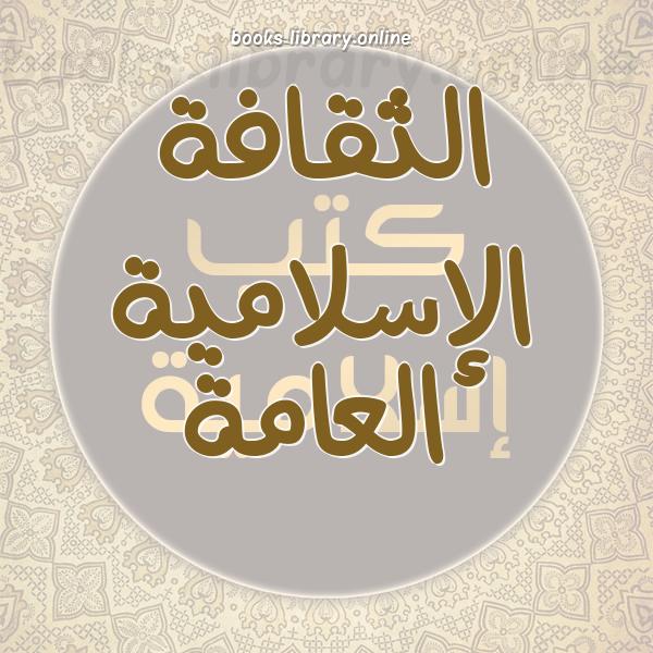 ❞ 📚 كتب الثقافة الإسلامية العامة | 🏛 مكتبة كتب إسلامية ❝
