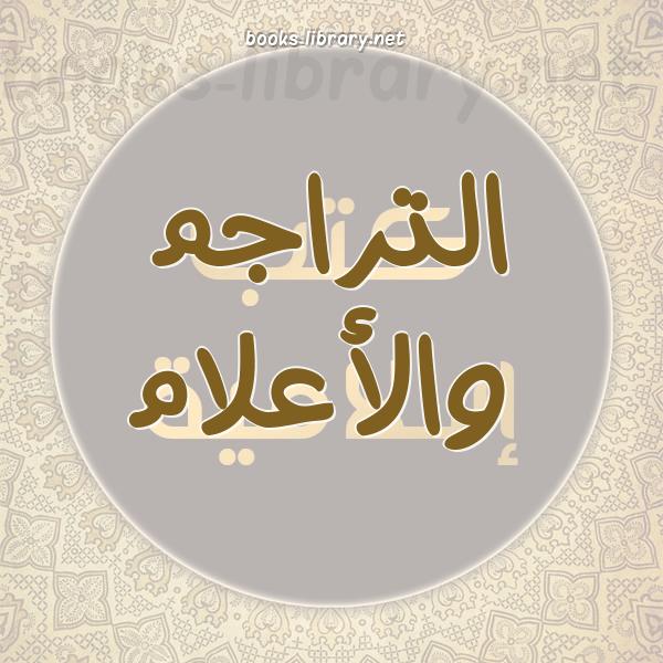 ❞ 📚 كتب التراجم والأعلام | 🏛 مكتبة كتب إسلامية ❝