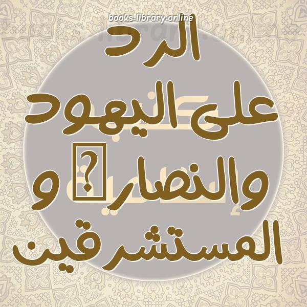 ❞ 📚 كتب الرد على اليهود والنصارى والمستشرقين | 🏛 مكتبة كتب إسلامية ❝