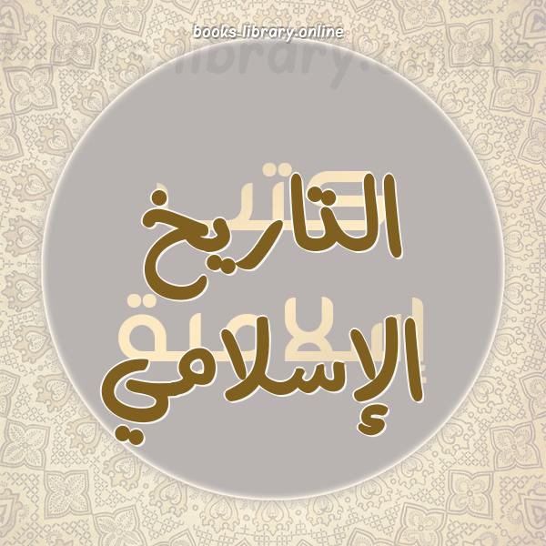 ❞ 📚 كتب التاريخ الإسلامي | 🏛 مكتبة كتب إسلامية ❝