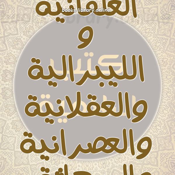 ❞ 📚 كتب الرد على العلمانية والليبرالية والعقلانية والعصرانية والحداثة.. | 🏛 مكتبة كتب إسلامية ❝