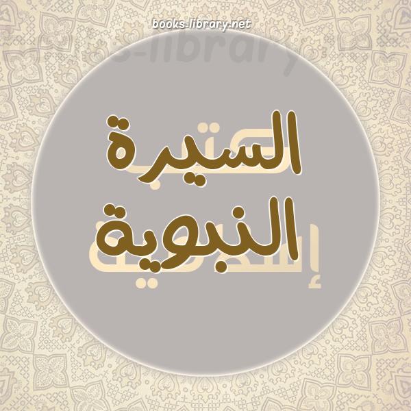 ❞ 📚 كتب السيرة النبوية   🏛 مكتبة كتب إسلامية ❝