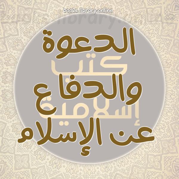 ❞ 📚 أفضل كتب الدعوة والدفاع عن الإسلام   🏛 مكتبة كتب إسلامية ❝