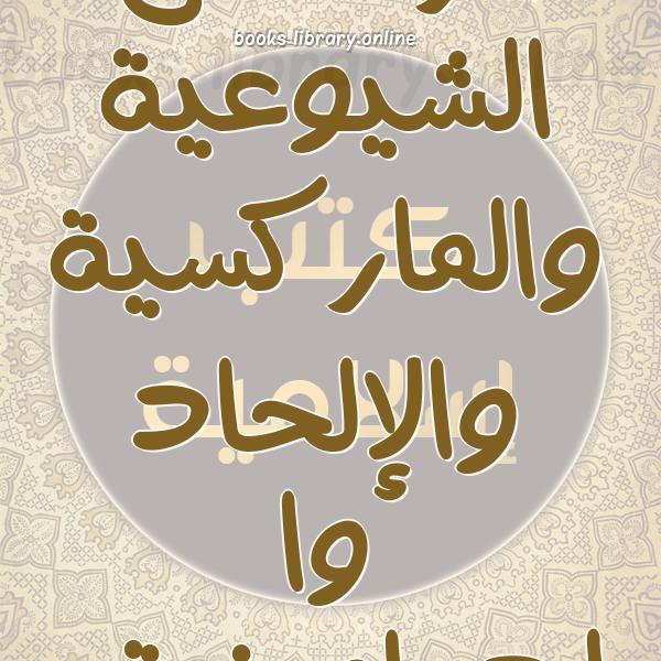 ❞ 📚 كتب الرد على الشيوعية والماركسية والإلحاد والدراوينية..   🏛 مكتبة كتب إسلامية ❝
