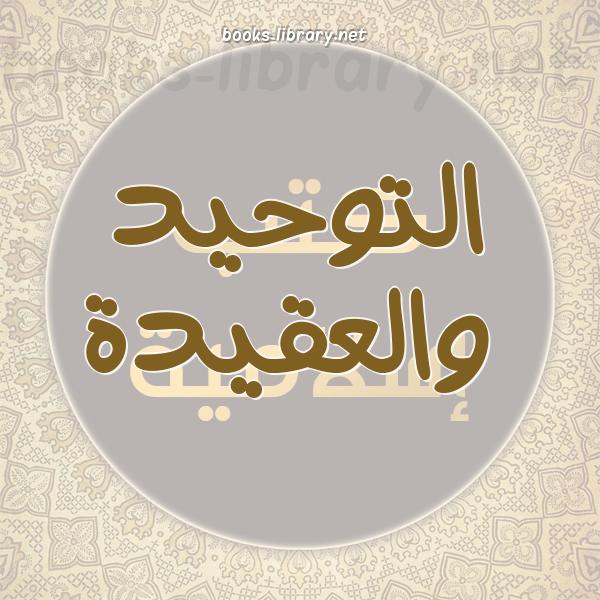 ❞ كتاب معرفة الله ❝  ⏤ كاتب غير محدد
