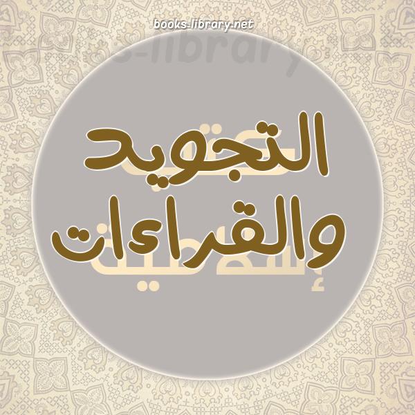 ❞ 📚 كتب التجويد والقراءات | 🏛 مكتبة كتب إسلامية ❝