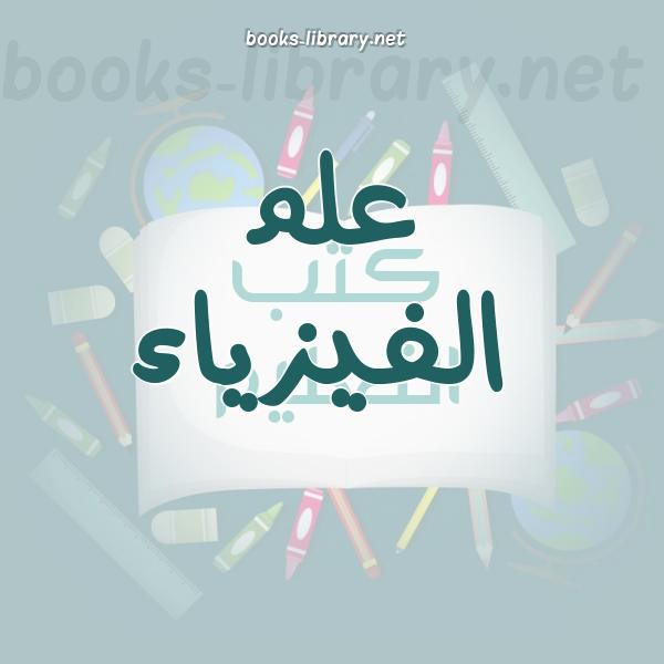 ❞ 📚 كتب علم الفيزياء | 🏛 مكتبة الكتب التعليمية ❝
