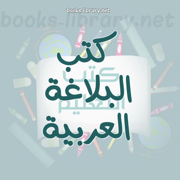 ❞ 📚 كتب  كتب البلاغة العربية | 🏛 مكتبة الكتب التعليمية ❝