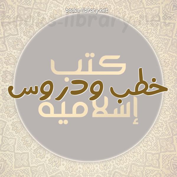 ❞ 📚 كتب خطب ودروس | 🏛 مكتبة كتب إسلامية ❝