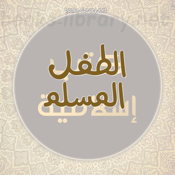 ❞ كتاب عقيدة الطفل المسلم نسخة مصورة ❝  ⏤ كاتب غير محدد