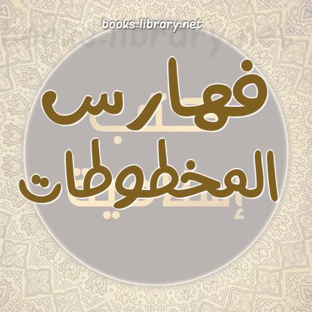 ❞ 📚 كتب فهارس المخطوطات | 🏛 مكتبة كتب إسلامية ❝