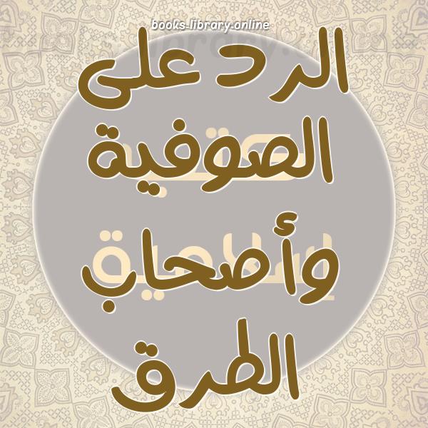 ❞ 📚 كتب الرد على الصوفية وأصحاب الطرق | 🏛 مكتبة كتب إسلامية ❝
