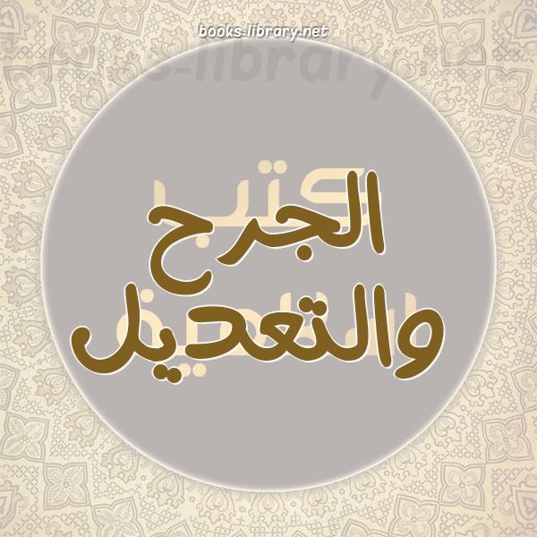 ❞ 📚 كتب الجرح والتعديل   🏛 مكتبة كتب إسلامية ❝