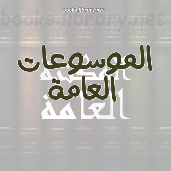 ❞ 📚 كتب الموسوعات العامة | 🏛 مكتبة الكتب و الموسوعات العامة ❝