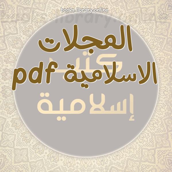 ❞ 📚 كتب المجلات الاسلامية pdf | 🏛 مكتبة كتب إسلامية ❝