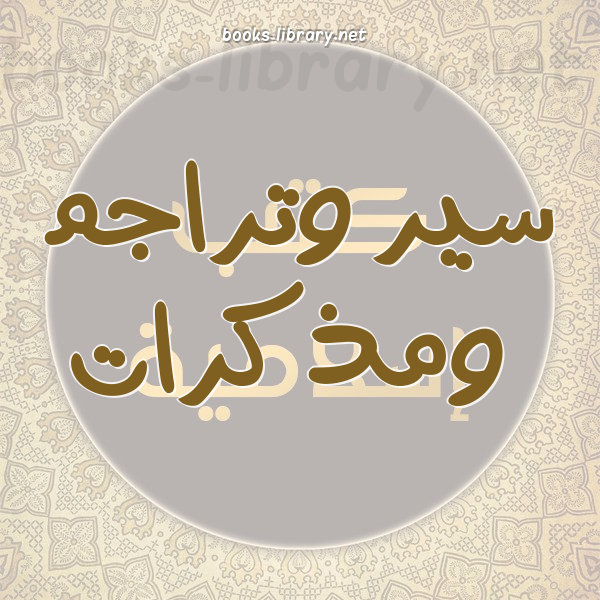 ❞ 📚 كتب سير وتراجم ومذكرات | 🏛 مكتبة كتب إسلامية ❝